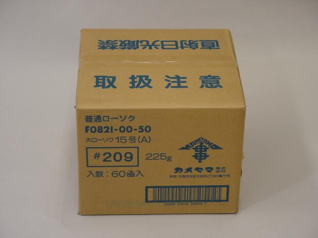 蝋燭/カメヤマローソク 15号 4本入りダンボール1ケース60箱入り