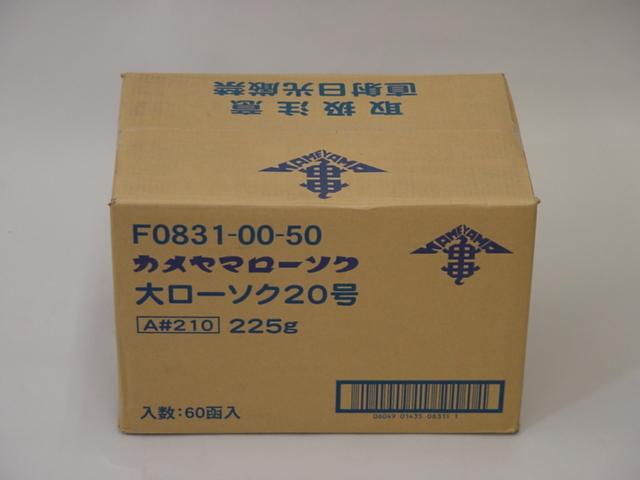 蝋燭/カメヤマローソク 20号 3本入りダンボール1ケース60箱入り
