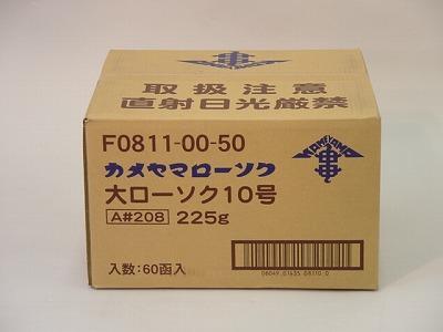蝋燭/カメヤマローソク 10号 6本入りダンボール1ケース60箱入り