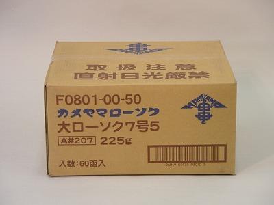 蝋燭/カメヤマローソク 7.5号 8本入りダンボール1ケース60箱入り