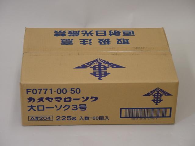 蝋燭/カメヤマローソク 3号 20本入りダンボール1ケース60箱入り