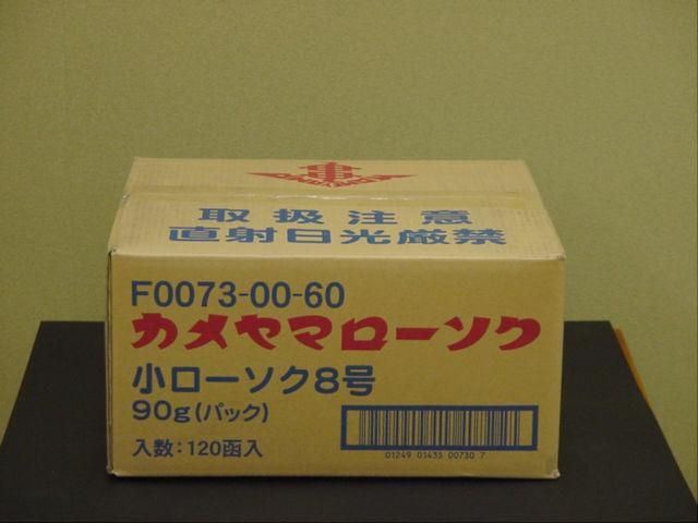 蝋燭/カメヤマローソク 小8号 30本入りダンボール1ケース120箱入り