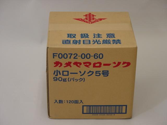 蝋燭/カメヤマローソク 小5号 56本入りダンボール1ケース120箱入り