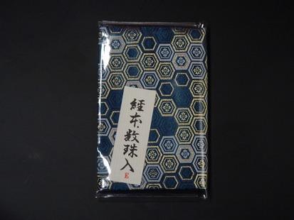 経本数珠入れ ハーフサイズ 売却 流行のアイテム 青地に亀甲柄