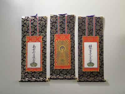 掛け軸 上仕立て3幅一組50代(浄土真宗本願寺派(お西)用 脇名号(文字の書かれた軸)