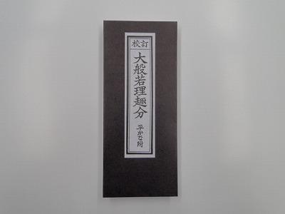 お経の本・経本/大般若理趣分(平かな付)(永田文昌堂 版)