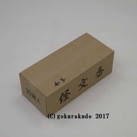 『経文香』(南無水子地蔵尊)30箱入り、ダンボール1ケース