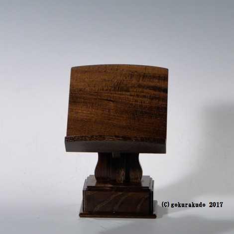桑製見台(過去帳の台)三寸
