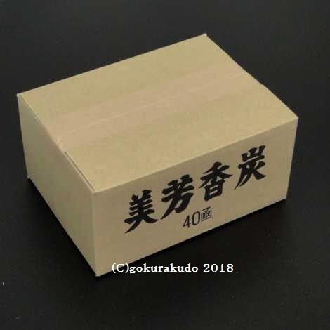 香炭(お香の炭団・たどん)/美芳香炭(コーティング無し)1ケース小箱40個入り