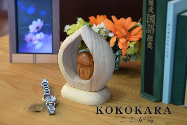 【手元供養】KOKOKARA-ここから-楠(くすのき)製★お好きなものをお飾り下さい。手元供養 ミニ仏壇 木製品 木製置物 縁起物 お守り 木彫り 縁起物