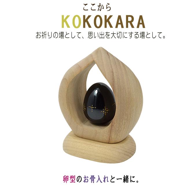 【手元供養品・骨つぼ】KOKOKARA-ここから-TAMAGOKORO(墨色)※本体部分は、楠(くすのき)-お骨入れは、金属製です。木製品 木製置物 縁起物 お守り 木彫り仏像 縁起物 ミニ骨つぼ 骨壺 骨つぼ 分骨