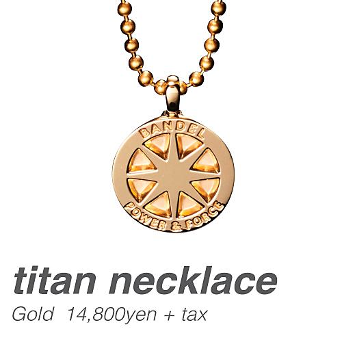 バンデル チタン ネックレス Gold ※メール便送料無料 (宅配便利用可/送料別途追加)