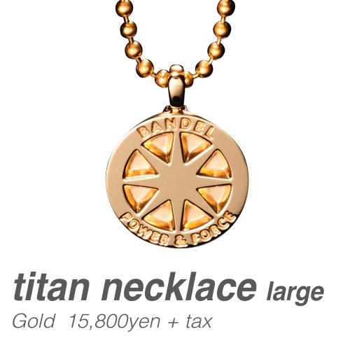 バンデル チタン ネックレス ラージ Gold ※送料無料(北海道・沖縄県・離島は除く)