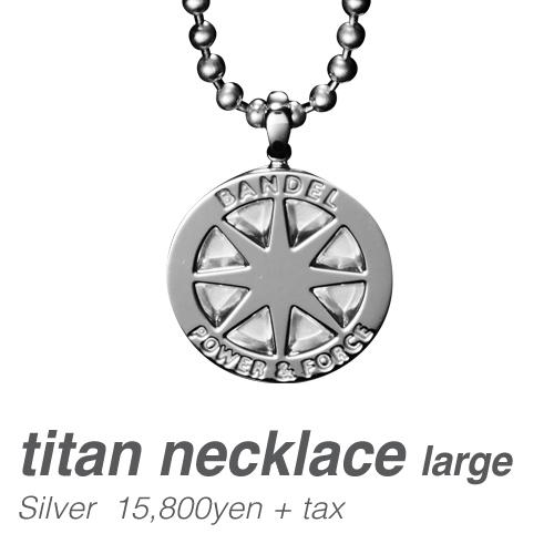 バンデル チタン ネックレス ラージ Silver ※送料無料(北海道・沖縄県・離島は除く)