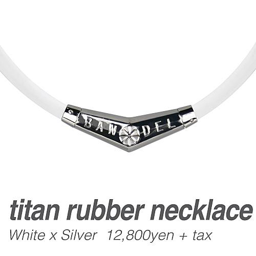 バンデル チタン ラバー ネックレス White×Silver ※送料無料(北海道・沖縄県・離島は除く)