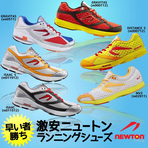 超级销售! 即使很便宜牛顿 (牛顿) 男子跑步鞋