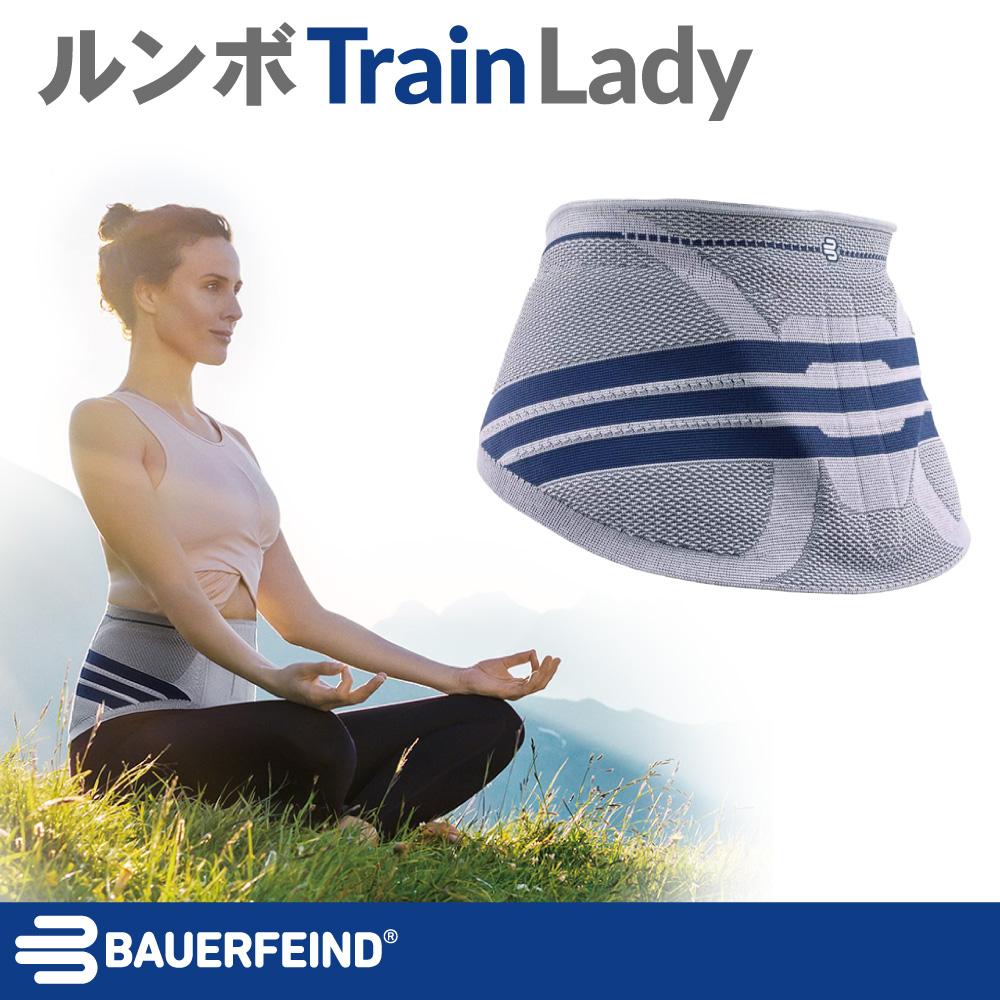 Bauerfeind(バウアーファインド) 女性用 ルンボ トレイン(LumboTrain Lady)レディース【返品交換不可】
