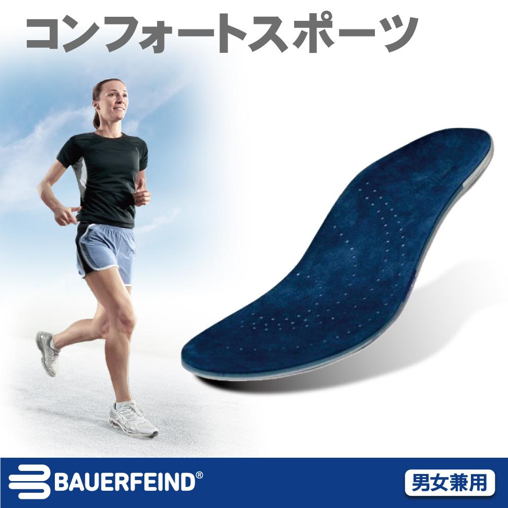 【メーカー在庫商品】Bauerfeind(バウアーファインド) コンフォート スポーツ (Comfors Sports)【返品交換不可】