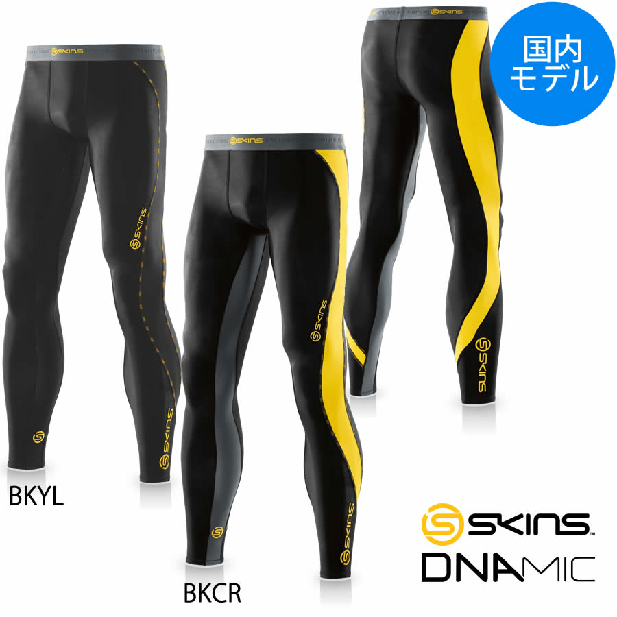 スキンズ(SKINS) DNAmic コンプレッション ロングタイツ【国内モデル】【返品交換不可】