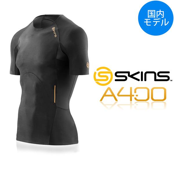 スキンズ(SKINS) A400 メンズ コンプレッション ショートスリーブトップ |2015年FWモデル スキンズ A400 黒×黒モデル コンプレッション ウエア(半袖) 【国内モデル】【返品交換不可】