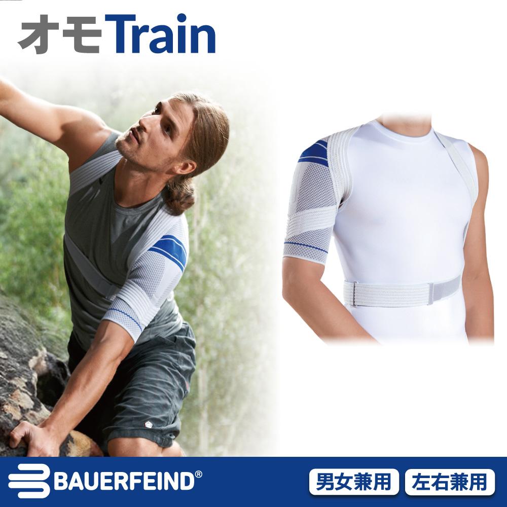 Bauerfeind(バウアーファインド) オモトレイン(オモTrain) 肩の関節の痛みを解消し不安定状態をなくす肩サポーター【返品交換不可】