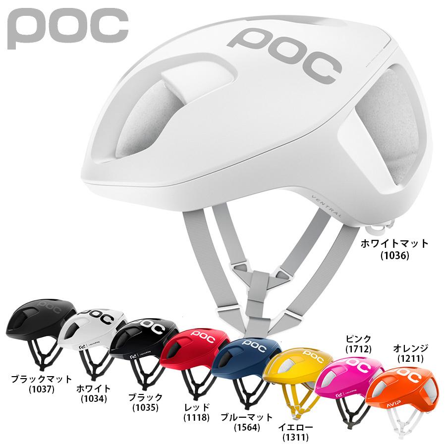POC(ポック) Ventral SPIN(JCF公認) ヘルメット 9カラー(ロードヘルメット)