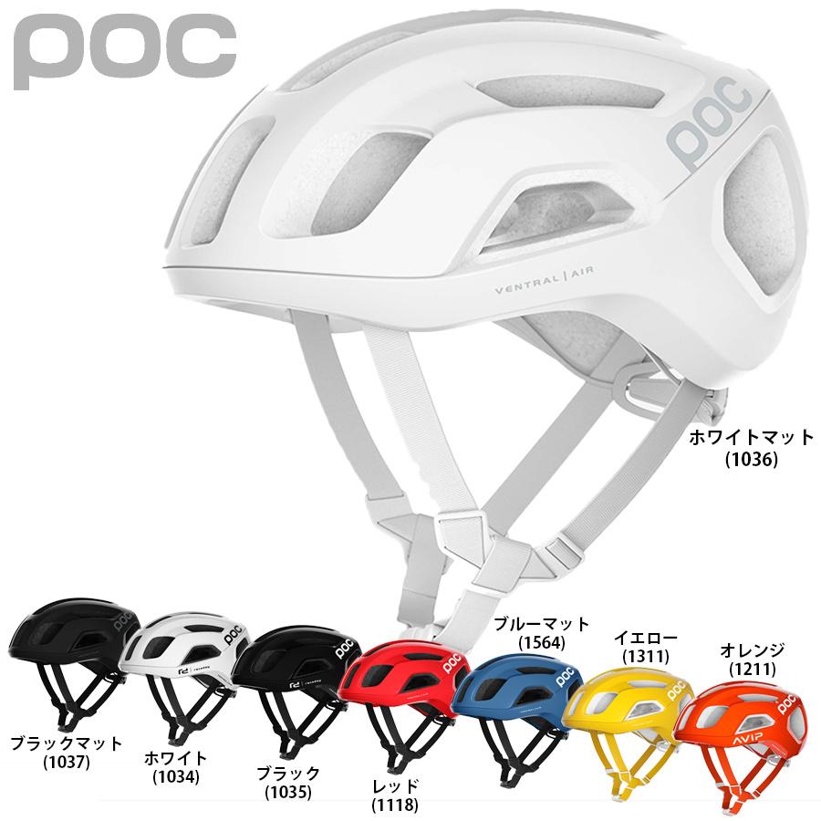 POC(ポック) Ventral AIR SPIN(JCF公認) ヘルメット 8カラー(ロードヘルメット) 業界でもトップクラスの軽さ【返品交換不可】