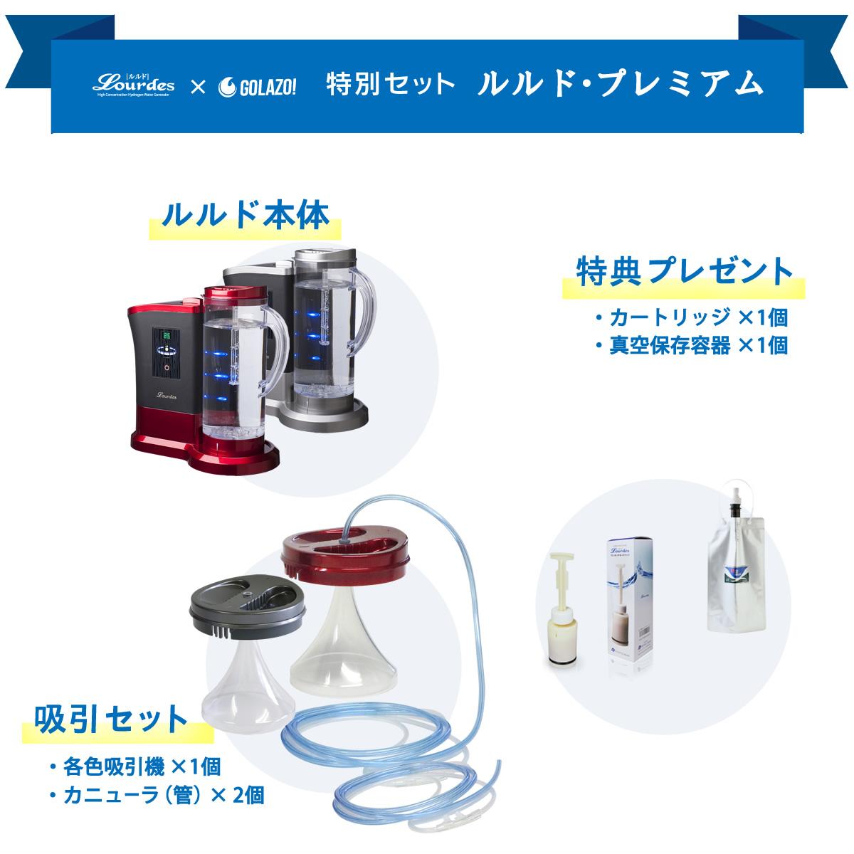 カテゴリ>水素関連商品>水素サーバー(ルルド)
