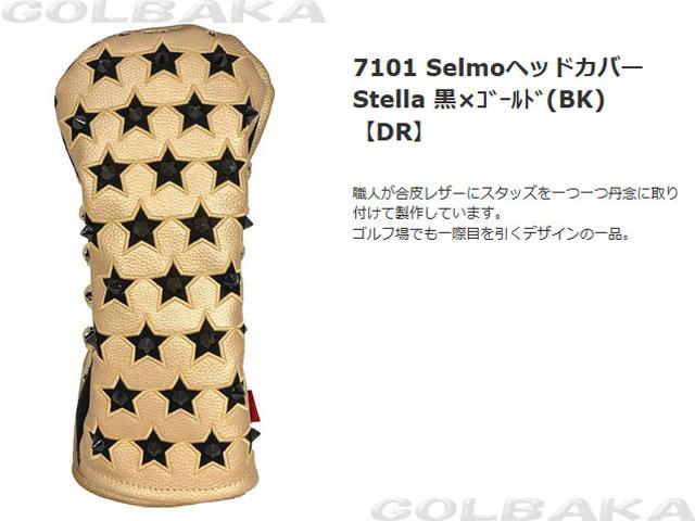 【新品】【ヘッドカバー】アザス/AZAS 7101 Selmoヘッドカバー Stella 黒×ゴールド(BK) ドライバー用 【smtb-ms】