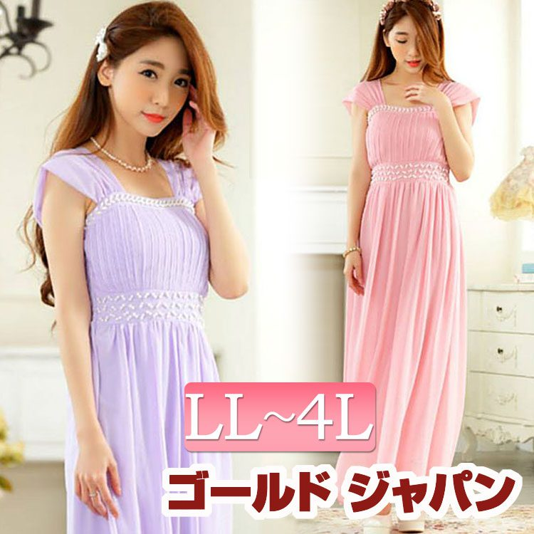 【LL-4L】パール付きロングドレス 大きいサイズ レディース ドレス パーティードレス ロング スレンダーライン ロングドレス 長丈 パール ビジュー 切り替え パステル 通販 人気 オススメ フェミニン LL 2L 3L 4L XL XXL LLサイズ 13号 15号 17号 パープル ピンク