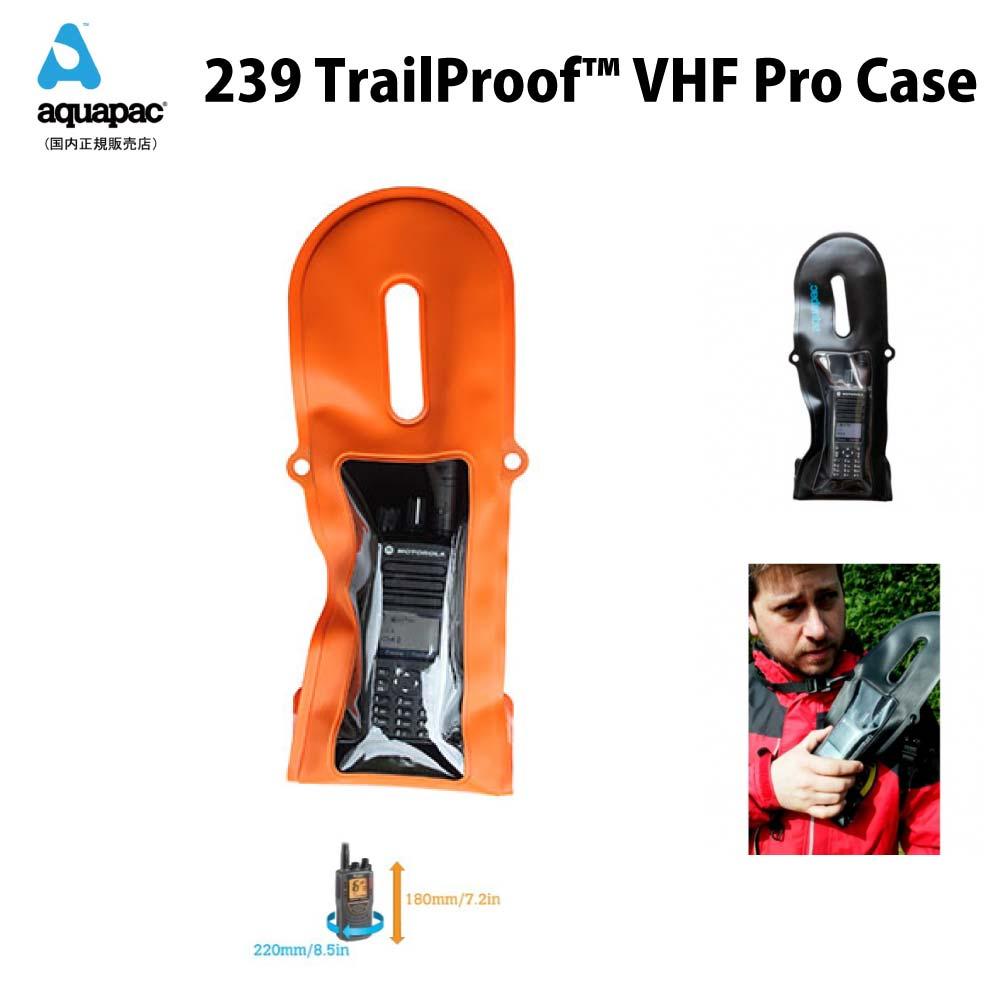 防水ケース アクアパック239/240 aquapac 無線機(トランシーバー)用ケース TrailProof VHF Pro Case サイクリング トレッキング サーフィン ラフティングやカヌー等アウトドアで