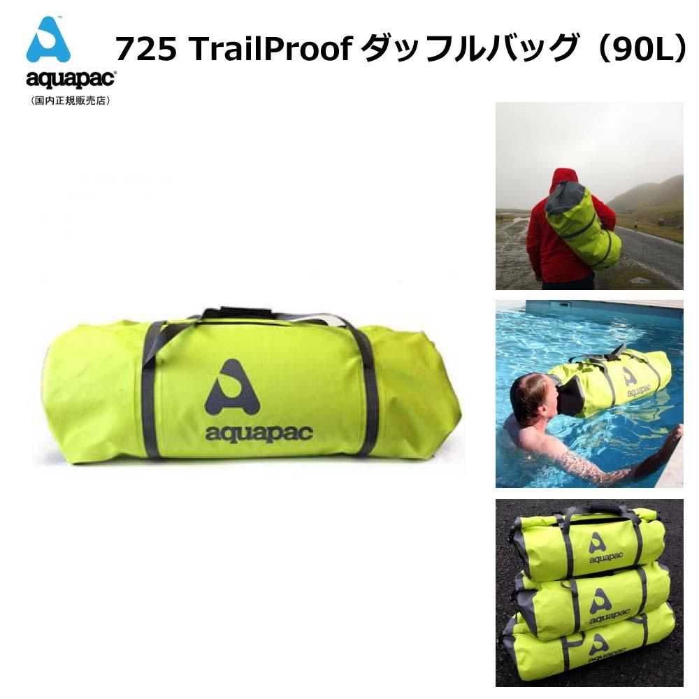 防水ケース アクアパック725 aquapac ドライバッグ バックパック Trailproof Duffel - 90L サイクリング トレッキング サーフィン ラフティングやカヌー等アウトドアで
