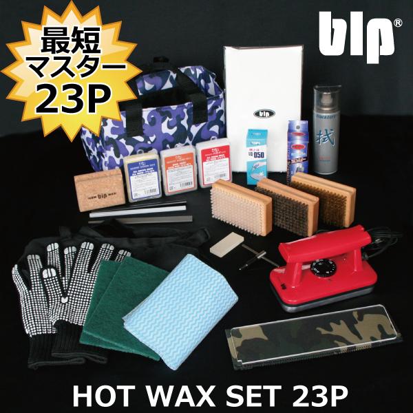 blp(ビーエルピー)HOT WAX 23P SET(ホットワックス23点セット)スキーやスノボのホットワックスに必要なアイテムが入ったセット とってもお買い得です♪ワックス、ワックスセット、アイロンセット