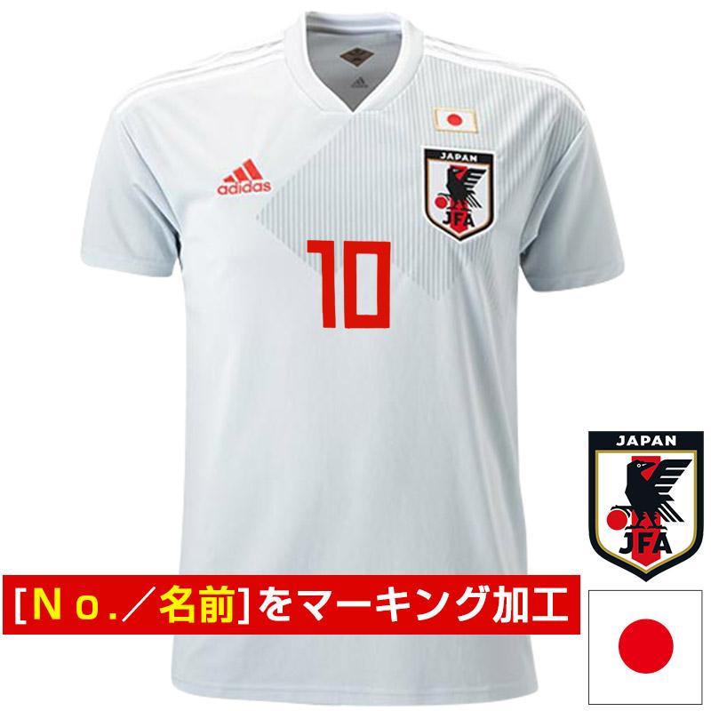 【送料無料】[マーキング対応] サッカー日本代表 2018 アウェイ レプリカユニフォーム 半袖( 日本代表 ユニフォーム アウェー サッカー フットサル ウェア ゲームシャツ アディダス adidas 日本代表ユニフォーム 名前 名入れ 名前入り 名入り プレゼント 2018年モデル )