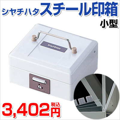 NB-30 サンビー 認印収納 印鑑収納 出勤簿 ネームボックス30本用 【3080010001】