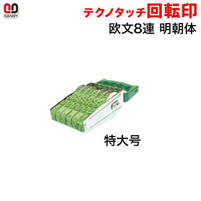 サンビー テクノタッチ回転印 欧文 特大号 8連 明朝体 (印面約16×96mm)【3075010003】