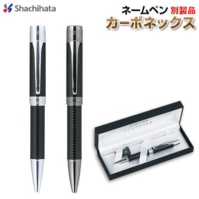 シャチハタ ネームペン/別製品カーボネックス 多機能ペン シヤチハタ shachihata Xstamper 【3045060000】