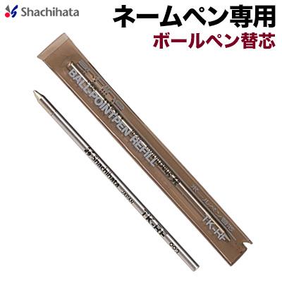 シャチハタネームペン専用 返品交換不可 日本 シヤチハタネームペン専用替え芯 ボールペンレフィル 3076010000 TK-RF