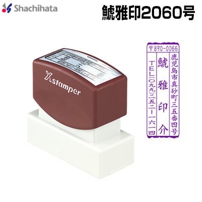 シャチハタ鯱雅印2060号 シヤチハタはがき用住所印 スタンプ 葉書用 座版 座判 年賀状 ハガキ 封書 XH-2060