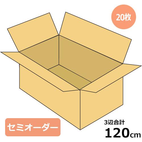 ダンボール箱セミオーダー[WF]3辺合計 120cmまで「20枚」 ※要2梱包分送料 段ボール 作成 オリジナル オーダーメイド 製造 販売 収納 梱包 発送
