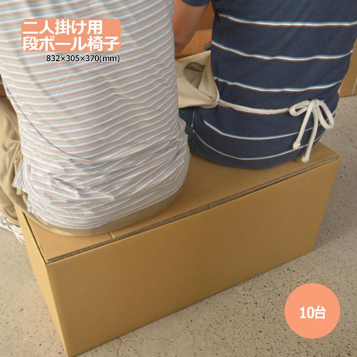 ダンボール 段ボール「2人掛用ダンボール椅子・ディスプレイ台 832×305×370mm 10台 【大型】 ※個人様宛て配送不可 ※代引き決済利用不可」 茶色 クラフト ダンボール箱 段ボール箱 椅子 イス 使い捨て アウトドア