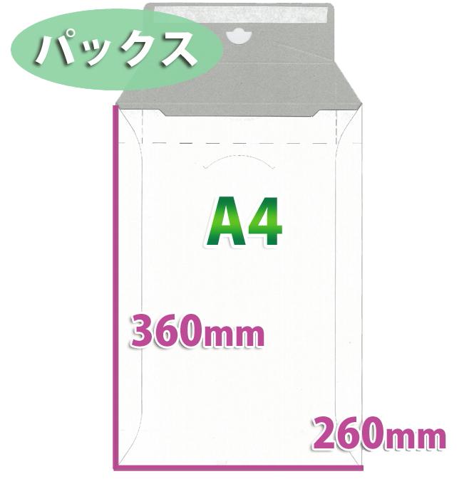 送料無料・A4サイズ/マチ付きパックス 260×360 マチ40mm「200枚」