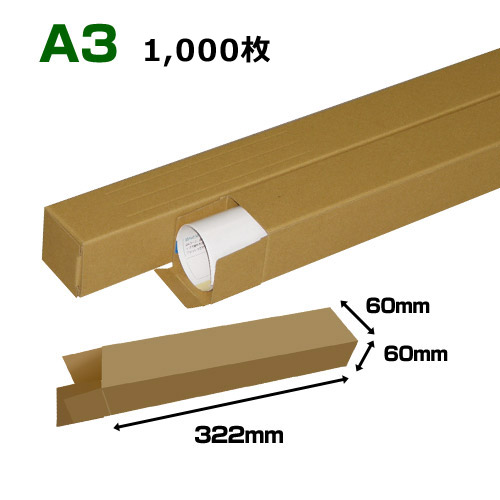 送料無料・A3サイズ対応・クラフト(茶)ポスター用ダンボール「1,000枚」60×60×322mmポスターケース