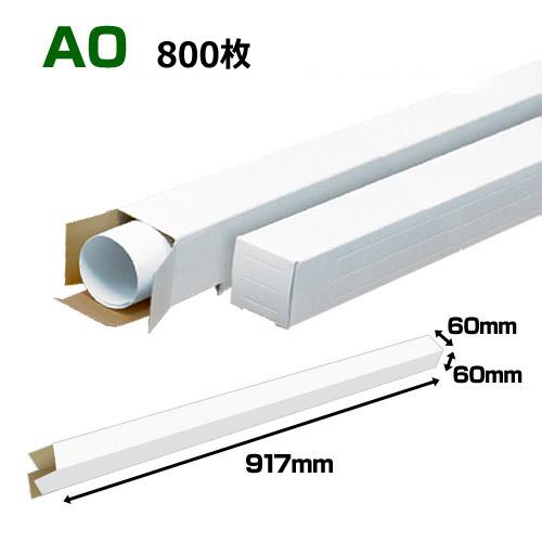 送料無料・A0サイズ対応(白)ポスター用ダンボール「800枚」ポスターケース