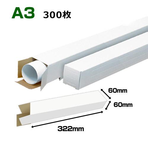 送料無料・A3サイズ対応(白)ポスター用ダンボール「300枚」ポスターケース