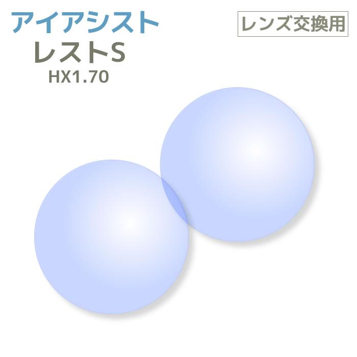 【レンズ交換用レンズ2枚1組】ベルーナ:レストS:JX1.70/アイアシストレンズ[送料無料]