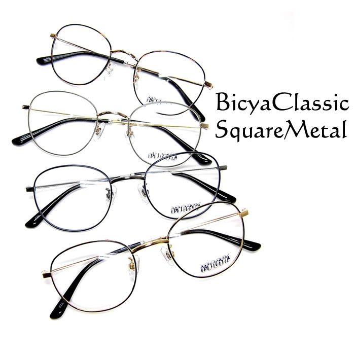 BICYAクラシックスクエアメタルフレーム度付メガネセット[眼鏡セット][送料無料][メタル][1.60薄型非球面レンズ付][鼻パット交換可]