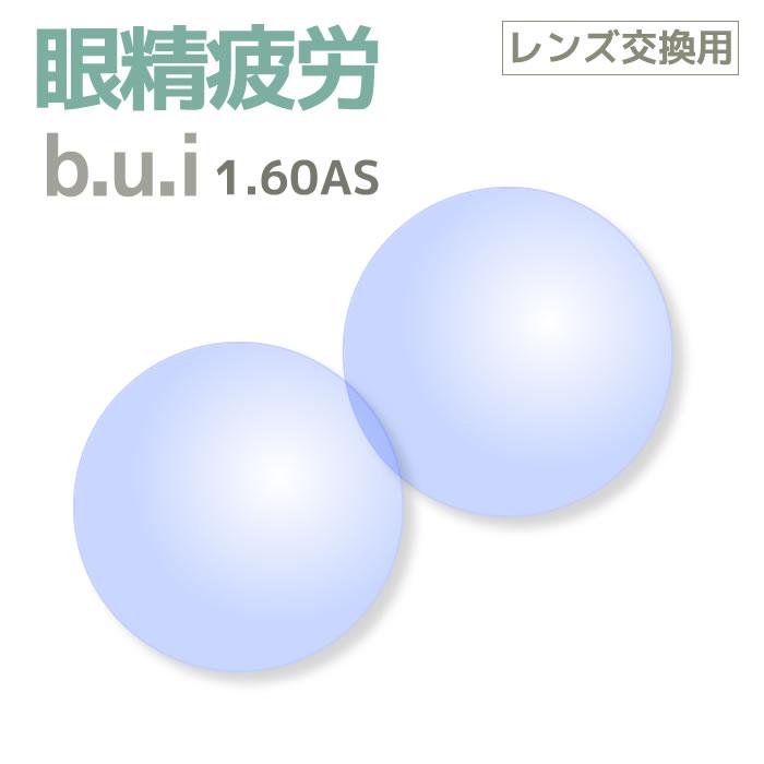 【レンズ交換用レンズ2枚1組】[b.u.i(ビュイ)]特許を取得した眼精疲労予防レンズ!度付き1.60AS(薄型・非球面)・無色 bui[送料無料]
