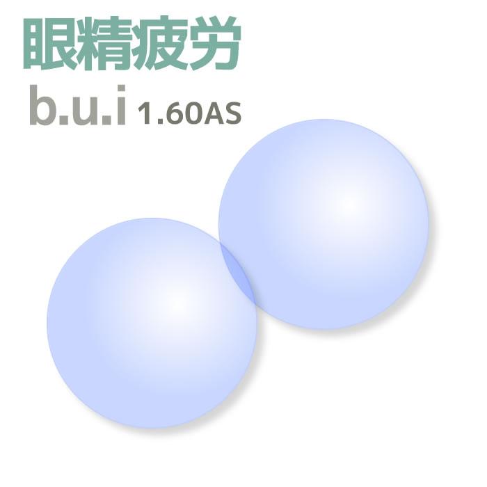 【オプションレンズ2枚1組】[b.u.i(ビュイ)]眼精疲労予防レンズ!1.60AS(非球面)・無色[bui][送料無料]