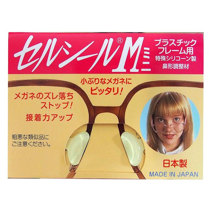 メガネのズレ落ちSTOP小さめミニ登場 プラスチックフレーム用 鼻形調整材セルシールMミニ M~LL 至高 『4年保証』 雑貨 定形外発送小物